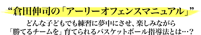 倉田伸司の『アーリーオフェンスマニュアル』~考えて走るチームをデザインするチーム造り~